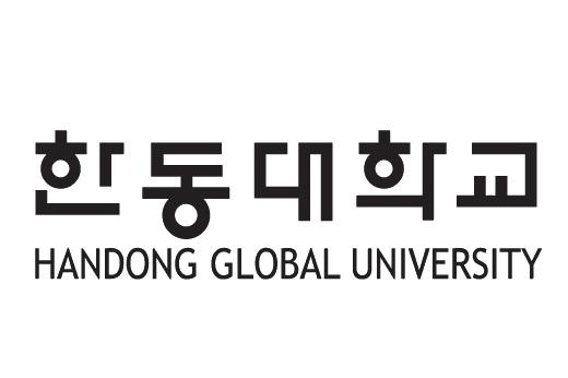 한동대학교