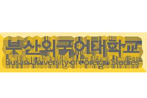 부산외국어대학교(부산외대)